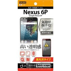 Google Nexus 6P グーグルネクサス6P 保護フィルム 光沢フィルム レイアウト RT-NX6PF/A1