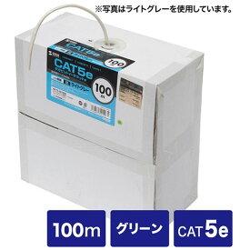 ギガビット対応CAT5e 単線仕様の自作用UTPケーブル カテゴリ5eUTP単線ケーブルのみ(100m・グリーン) サンワサプライ KB-T5-CB100GN