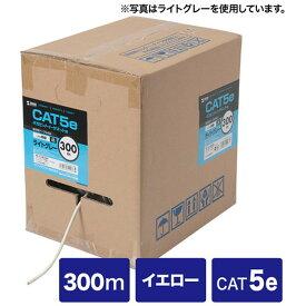 ギガビット対応CAT5e 単線仕様の自作用UTPケーブル カテゴリ5eUTP単線ケーブルのみ(300m・イエロー) サンワサプライ KB-T5-CB300YN