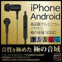 iPhone/スマートフォン アイフォン/スマホ対応 高級アルミイヤホン 凝縮感ある重低音 クリアな音質 ボリューム/マイク付 極の音域 SOLID LEPLUS LP-EP02