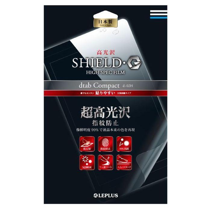 【値下】dtab Compact d-02H ディータブコンパクト 保護フィルム SHIELD・G HIGH SPEC FILM 高光沢・超高光沢 LEPLUS LP-D02HFLGSSP
