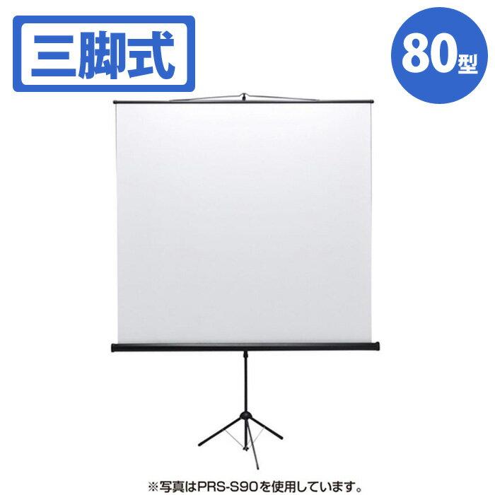 【代引不可】プロジェクタースクリーン 三脚式 80型相当 三脚式のプロジェクタースクリーン コンパクトに収納でき持ち運びも簡単 サンワサプライ PRS-S80