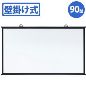 【代引不可】プロジェクタースクリーン 壁掛け式 90型相当 シンプルな壁掛け仕様のプロジェクタースクリーン アスペクト比16:9 サンワサプライ PRS-KBHD90
