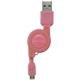 【アウトレット(保証なし)】スマートフォン用巻き取り式microUSB充電ケーブル(USB Aタイプ - microUSB) ピンク グリーンハウス GH-UCRMB-PK