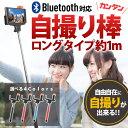 SELF SHOT STICK 自撮り棒 セルフィースティック セルカ棒 Bluetoothで無線接続ボタン一つで簡単に撮影 MS Products LP-JD...