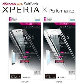 Xperia X Performance SO-04H/SOV33 エクスペリアXパフォーマンス 保護フィルム ガラスフィルム GLASS PREMIUM FILM 全画面保護 ソフトフィット 光沢フレーム 通常 0.2mm LEPLUS LP-XPXPFGFG