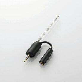 ワンセグ・フルセグに対応 受信周波数に合わせてアンテナの長さ調整ができるスマートフォン用ロッドアンテナ アダプタタイプ ブラック エレコム MPA-35ATRBK