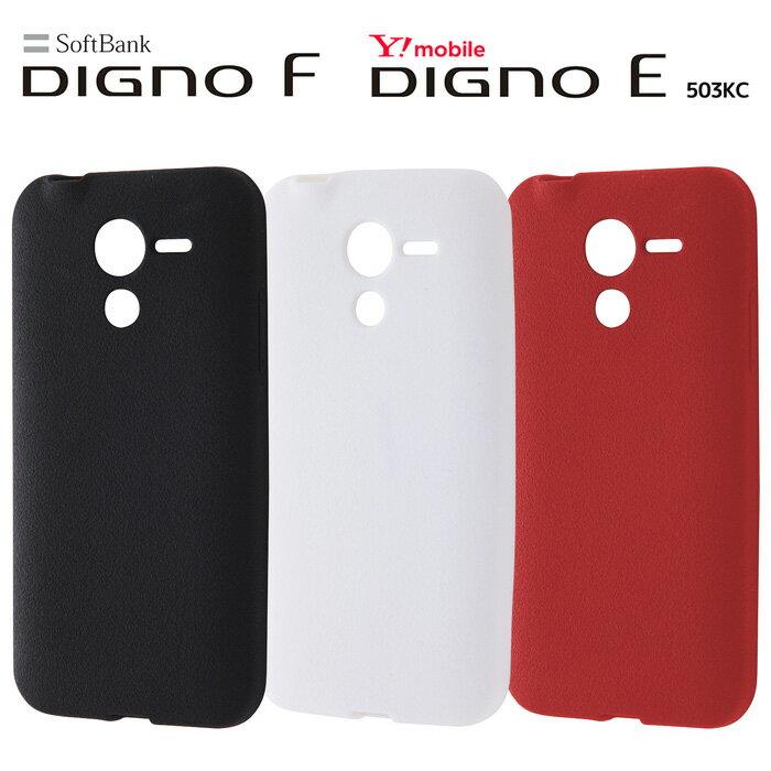 DIGNO F/DIGNO E 503KC ディグノ ケース/カバー シリコンケース スリップガード レイアウト RT-KDFC2