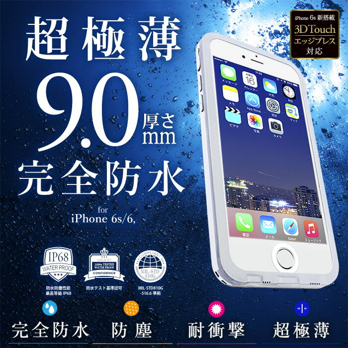 iPhone6s/6 防水ケース 完全防水アイフォンケース TouchID対応 薄い/軽い/防水/防滴/防塵/耐衝撃 SLIM DIVER スリムダイバー ホワイト LEPLUS LP-I6SWPWH