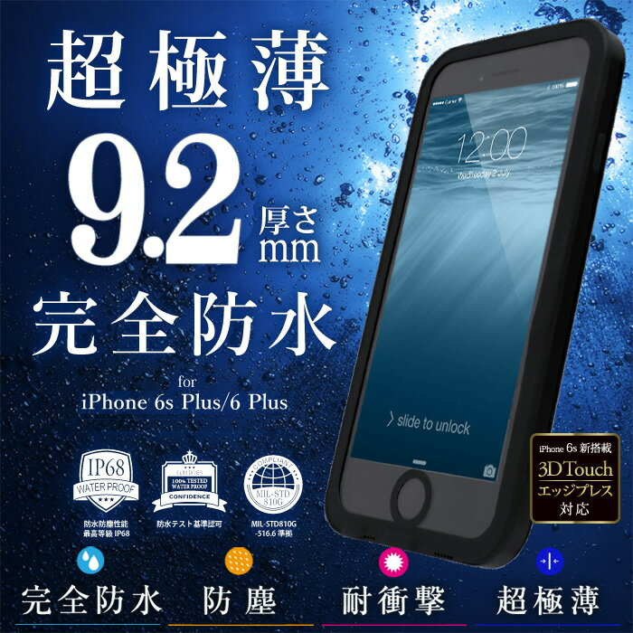 iPhone6sPlus/6Plus 完全防水アイフォンケース TouchID対応 薄い/軽い/防水/防滴/防塵/耐衝撃 SLIM DIVER スリムダイバー ブラック LEPLUS LP-I6SPWPBK