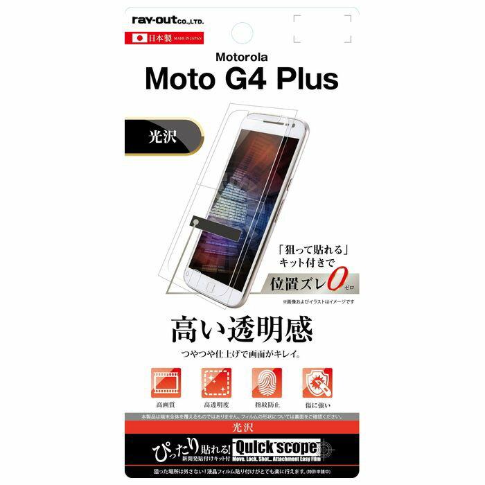 Motorola Moto G4 Plus 保護フィルム モトローラ モトGプラス 指紋防止/光沢フィルム レイアウト RT-MG4PF/A1