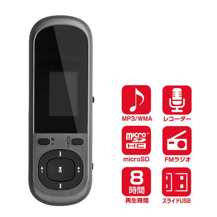 ラジオ・ボイスレコーダー付き音楽プレーヤー デジタルオーディオプレーヤー MP3/WMAを再生 microSD/microSDHC対応 シルバー グリーンハウス GH-KANADRB-SV