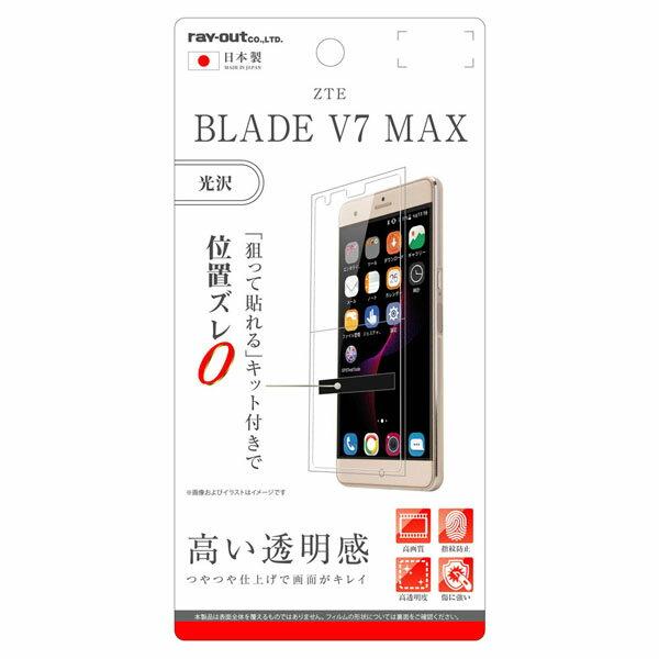 ZTE BLADE V7 MAX ブレードV7マックス 保護フィルム 指紋防止 光沢フィルム レイアウト RT-ZBV7MF/A1