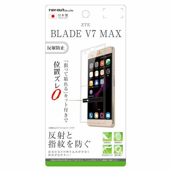ZTE BLADE V7 MAX ブレードV7マックス 保護フィルム 指紋 反射防止フィルム レイアウト RT-ZBV7MF/B1