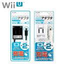 【初売り】WiiU GamePad WiiUゲームパッド 家庭用コンセントから本製品でWii U Game Padを直接可能 充電ケーブル AC充電器 アローン AL…