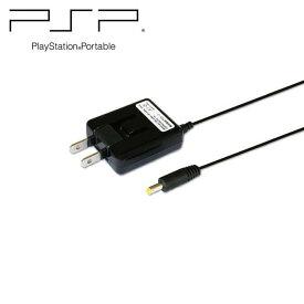 【即日出荷】プレイステーションポータブル PSP AC充電器 1.5m ブラック アローン ALG-PSPACK