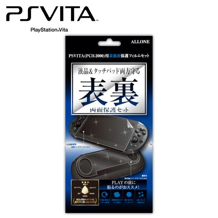 PlayStationVita(PCH-2000) PSVITA2000 保護フィルム 表裏面保護フィルムセット アローン ALG-V2FSET