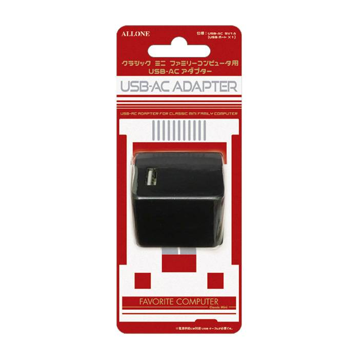 【あす楽 送料無料】任天堂クラシックミニ用USB-ACアダプター ニンテンドーミニスーファミやミニファミコンへの給電に アローン ALG-CMUAK