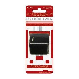 【あす楽】任天堂クラシックミニ用USB-ACアダプター ニンテンドーミニスーファミやミニファミコンへの給電に アローン ALG-CMUAK