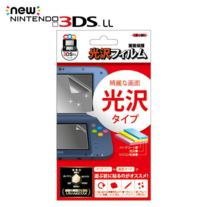 newニンテンドー3DSLL 保護フィルム 光沢フィルム アローン ALG-3DSLF