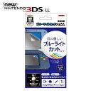 newニンテンドー3DSLL 保護フィルム ブルーライトカットフィルム アローン ALG-3DSLBF