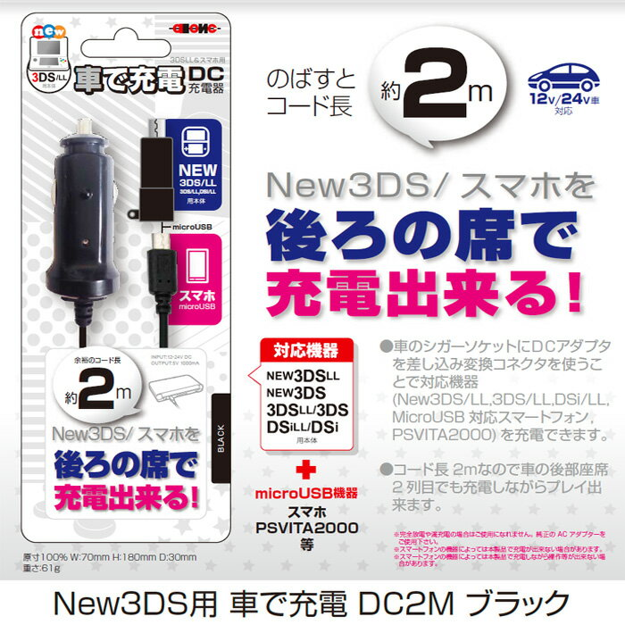 newニンテンドー3DS/3DSLL DC充電器 充電ケーブル 車で充電DC2M 後ろの席で充電できる コード長2m ブラック アローン ALG-N3DCB