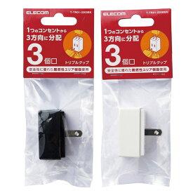 【代引不可】耐熱性に優れたユリア樹脂を使用 1つのコンセントから3口に電源を分配することができるトリプルタップ 3個口 エレコム T-TR01-2300