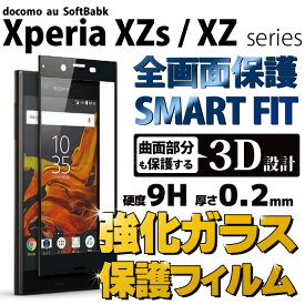 Xperia XZs Xperia XZ (docomo SO-03J SO-01J / au SOV35 SOV34 / SoftBank Xperia XZs XZ) エクスペリア 保護フィルム 強化ガラスフィルム GLASS PREMIUM FILM 全画面保護 全面保護 極薄0.2mm 表面硬度9H 指紋防止 気泡防止 SMART FIT 光沢 LEPLUS LP-XPXZFGG