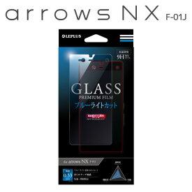 【値下】arrows NX F-01J アローズNX 保護フィルム ガラスフィルム GLASS PREMIUM FILM 光沢 ブルーライトカット 0.33mm LEPLUS LP-F01JFGBC