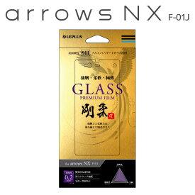 【値下】arrows NX F-01J アローズNX 保護フィルム ガラスフィルム GLASS PREMIUM FILM 光沢 剛柔ガラス 0.2mm LEPLUS LP-F01JFGG20