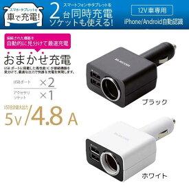 4.8A 2ポートDC充電器+1ソケット 車載充電器 USBポート2口/ソケット1口搭載 合計最大4.8A出力 12V車にのみ対応 エレコム MPA-CCU06
