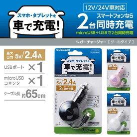 【代引不可】2.4A 巻取りDC充電器 micro&USB 車載充電器 MicroUSBとUSBポートを搭載 最大2.4A出力 2台同時充電 エレコム MPA-CCM03