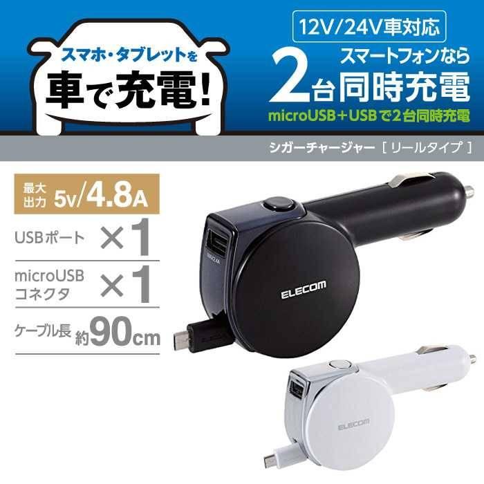 4.8A 巻取りDC充電器 micro&USB 車載充電器 MicroUSBとUSBポートを搭載 最大4.8A出力 2台同時充電可能 エレコム MPA-CCM04