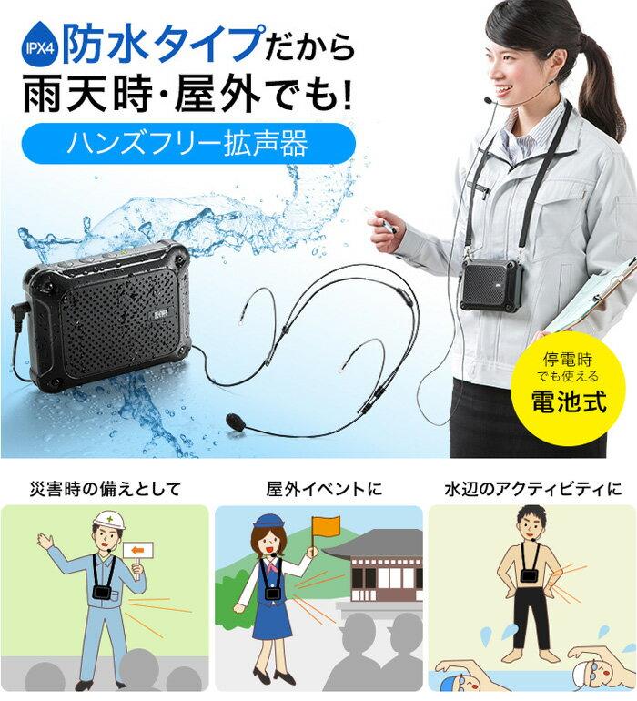 雨天時でも安心して使用できる防水ハンズフリー拡声器スピーカー 超小型軽量で身に付けて拡声できるポータブルタイプ サンワサプライ MM-SPAMP6