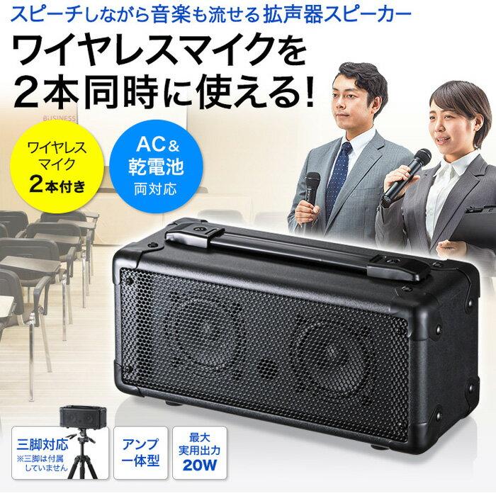 ワイヤレスマイク2本の同時使用に対応した会議や講義、イベントなどで手軽に使える拡声器スピーカー サンワサプライ MM-SPAMP7