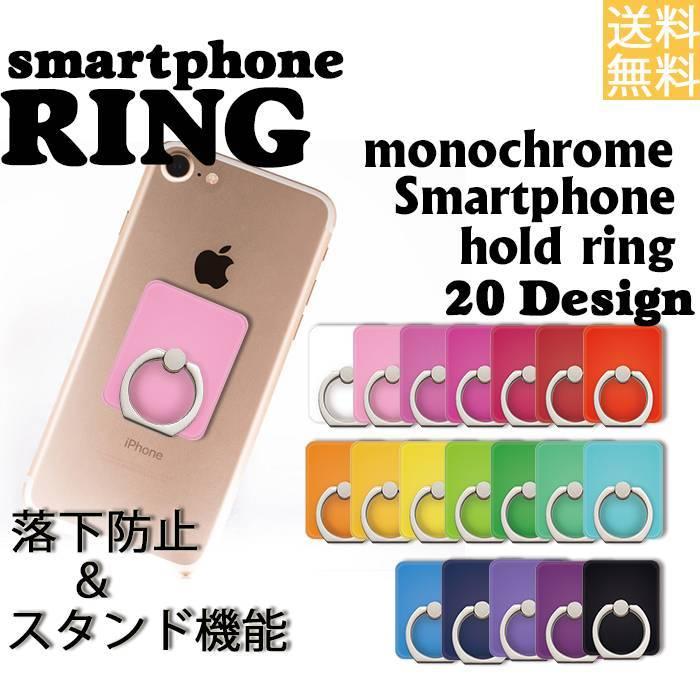 スマホリング バンカーリング スマートフォンリング カラー 単色 スマートフォンホールドリング 落下防止 iPhone Xperia Galaxy Huawei ドレスマ SR-CLR-***