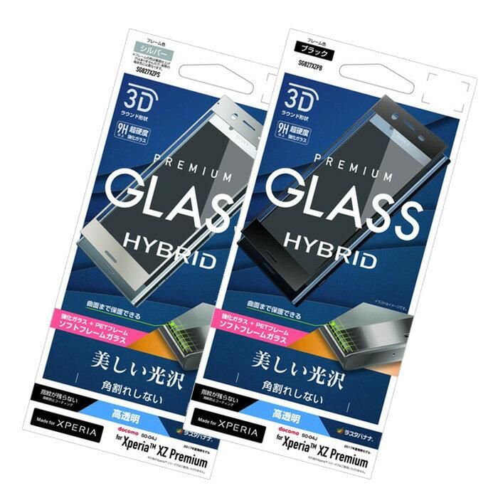 Xperia XZ Premium SO-04J エクスペリアXZプレミアム 保護フィルム 3D Round HYBRID GLASS ソフトフレーム 高光沢 ラスタバナナ SG827XZP