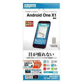 Android One X1 アンドロイドワンX1 保護フィルム アイケアガードナー ブルーライトカット高光沢フィルム ラスタバナナ E837AOX1