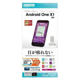 Android One X1 アンドロイドワンX1 保護フィルム アイケアガードナー ブルーライトカット反射防止フィルム ラスタバナナ Y837AOX1
