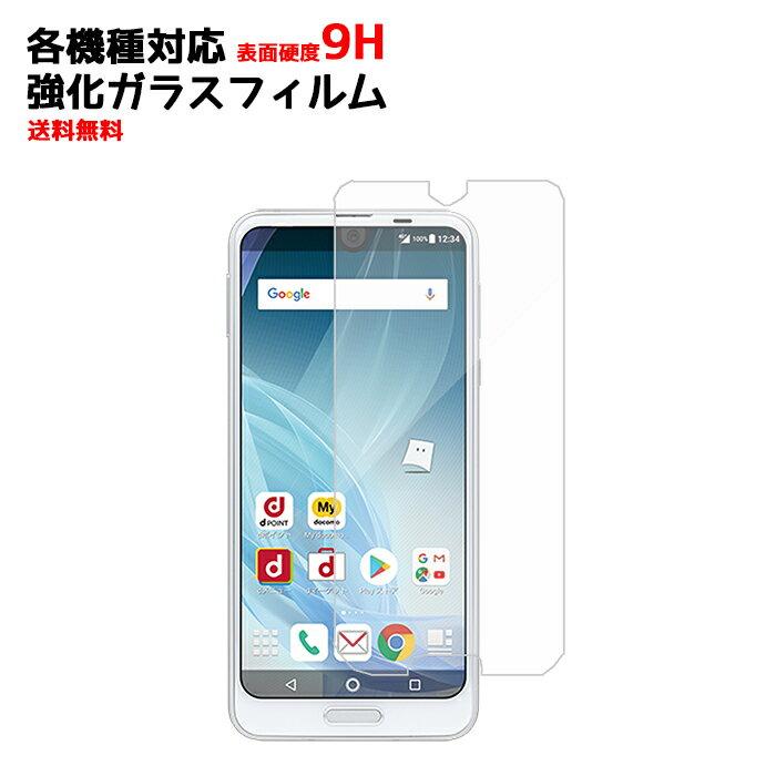 ガラスフィルム XperiaXZ2/AQUOSR2/arrowsBe/P20/らくらくスマホ/BASIO3/novalite2/Honor9/P10lite/Zenfone4MAX 液晶 保護フィルム 強化ガラス 硬度9H 厚さ0.26mm 指紋防止 反射防止