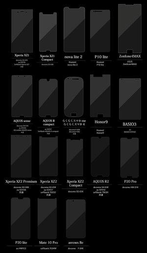 ガラスフィルムXperiaXZ2/AQUOSR2/arrowsBe/P20/らくらくスマホ/BASIO3/novalite2/Honor9/P10lite/Zenfone4MAX液晶保護フィルム強化ガラス硬度9H厚さ0.26mm指紋防止反射防止