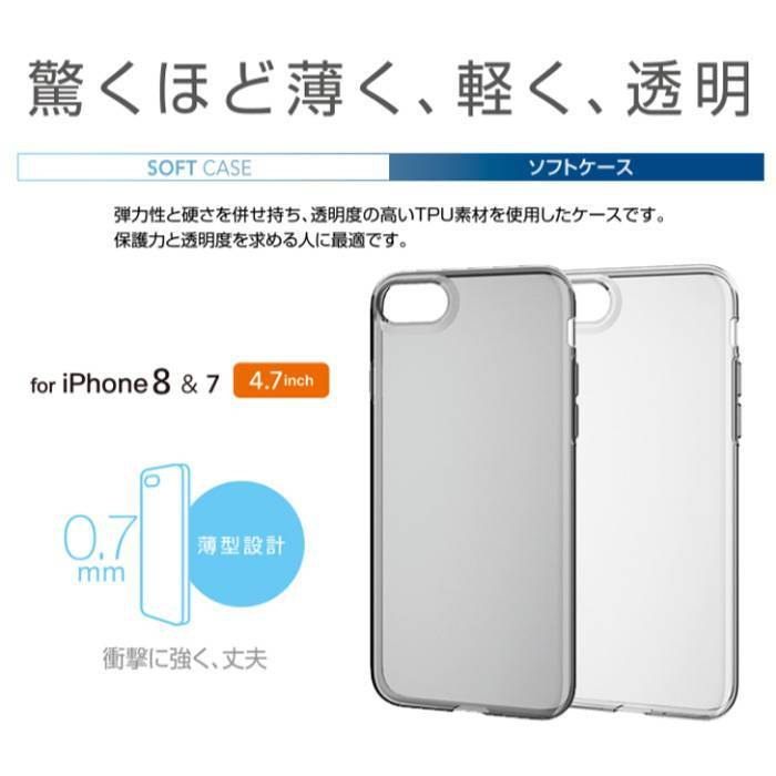 iPhone8 ケース カバー ソフトケース 薄型 エレコム PM-A17MUCU