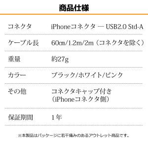iPhone通信充電ケーブルMFi認証iPhoneXiPhone8iPhone8PlusiPhone7iPhone7PlusiPadiPodアイフォンアイパッド充電ケーブル通信ケーブルUSBケーブルアップル認証ケーブル選べる3サイズ(60cm/1.2m/2m)3カラー(ブラック/ホワイト/ピンク)
