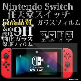 Nintendo Switch 任天堂スイッチ 強化ガラスフィルム 表面硬度9H 厚さ0.3mm 指紋防止 反射防止 ラウンドエッジ2.5D局面仕上 ドレスマ GSNTS ドレスマ GSNTS