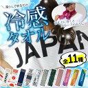 タオル 冷感タオル クールタオル ウォータークールタオル 120×34cm ひんやり 水に濡らしてひんやり 熱中症対策 UV対策 暑さ対策 JAPAN…