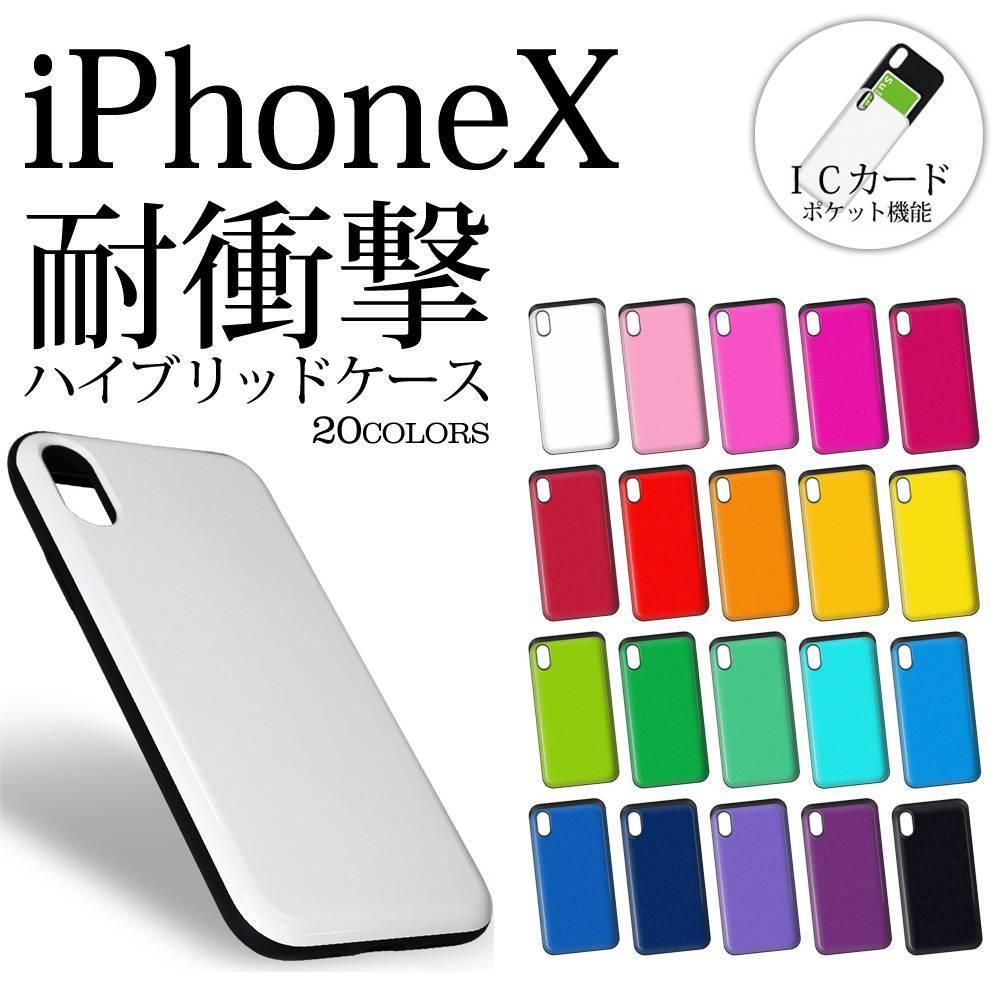 iPhoneXS/X ケース カバー アイフォンXS スマホケース 携帯カバー 耐衝撃 ハイブリッドケース ICカード収納 Suica PASMO カラー単色 多彩な20カラーバリエーション(白 ピンク 赤 黄色 緑 青 紫 黒) ドレスマ HC-IPX-08SK-CL