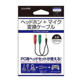 プレイステーション4 PS4 コントローラ コントローラー ヘッドホン+マイク変換ケーブル アローン ALG-P4HMHC
