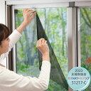 【あす楽】遮熱クールアップ 100cm×200cm×2枚セット 遮熱シート 窓に貼るだけ 夏の節電に 積水ナノコートテクノロジー