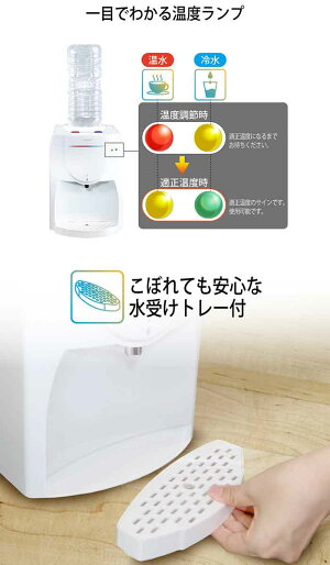 【あす楽】卓上ウォーターサーバー温水冷水ボトルペットボトル机上ロック付きサーバー給水冷水器温水器2Lペットボトル使用可小型コンパクトSOUYISY-108