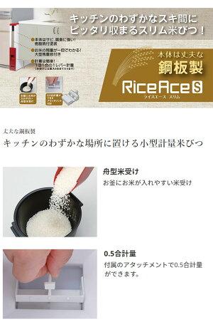 米びつ米櫃ライスエーススリム幅10cmキッチンのわずかな隙間にぴったり収まるスリム米びつ12kgホワイト/レッド/ブラウンエムケー精工RCB-12S